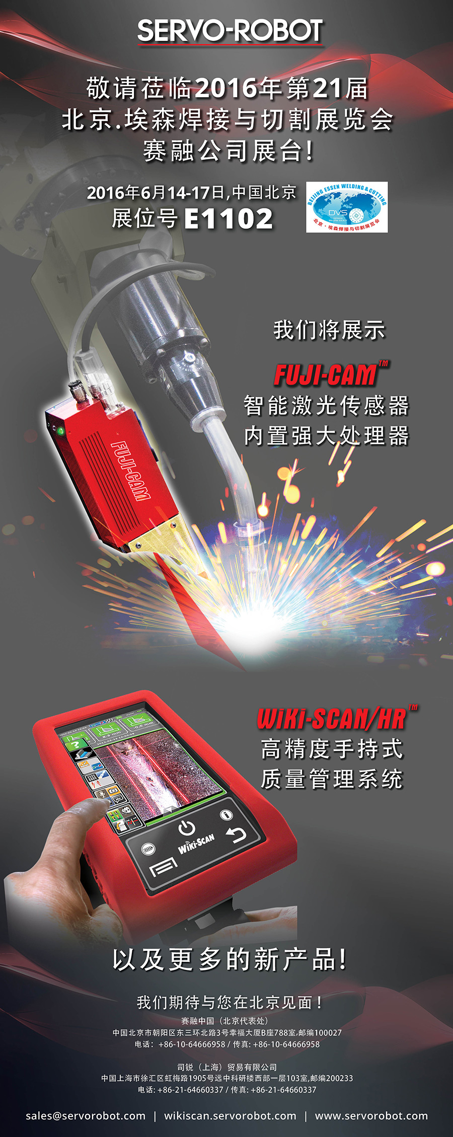SERVO-ROBOT Newsletter: SERVO-ROBOT at the Beijing ESSEN Welding & Cutting Fair 2016 show in China!
