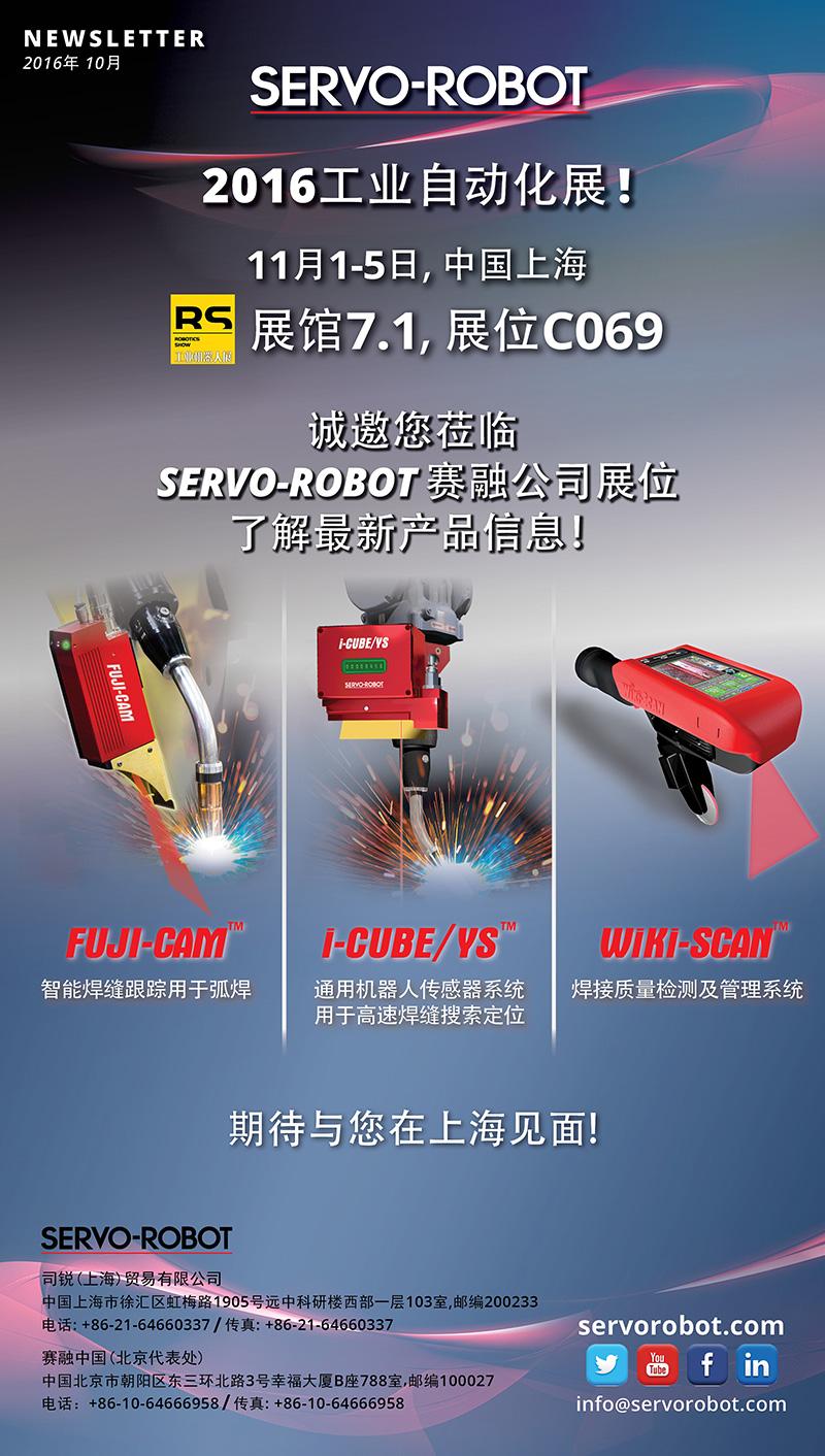 SERVO-ROBOT at the Robotics Show 2016 1-5 November, 2016, Shanghai, China Hall 7.1, Booth C069